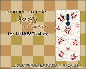 HUAWEI Mate 10 Pro [703HW]ファーウェイ メイト テン プロSoftBankオリジナル デザインスマホ カバー ケース ハード TPU ソフト ケース和柄(其の壱) type003