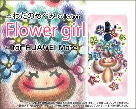HUAWEI Mate 20 ProHUAWEI Mate 10 Pro [703HW]ファーウェイハードケース/TPUソフトケースFlower girl わだの めぐみ デザイン イラスト 墨 パステル かわいい