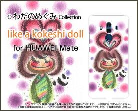 HUAWEI Mate 10 Pro [703HW]ファーウェイ メイト テン プロSoftBankオリジナル デザインスマホ カバー ケース ハード TPU ソフト ケースlike a kokeshi doll