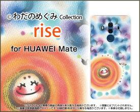 HUAWEI Mate 20 ProHUAWEI Mate 10 Pro [703HW]ファーウェイハードケース/TPUソフトケースrise わだの めぐみ デザイン イラスト 墨 パステル かわいい