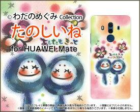 HUAWEI Mate 10 Pro [703HW]ファーウェイ メイト テン プロSoftBankオリジナル デザインスマホ カバー ケース ハード TPU ソフト ケースたのしいね