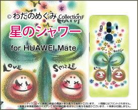 HUAWEI Mate 20 ProHUAWEI Mate 10 Pro [703HW]ファーウェイハードケース/TPUソフトケース星のシャワー わだの めぐみ デザイン イラスト 墨 パステル かわいい