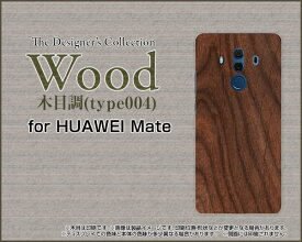 HUAWEI Mate 20 ProHUAWEI Mate 10 Pro [703HW]ファーウェイハードケース/TPUソフトケースWood(木目調)type004スマホ/ケース/カバー/クリア【定形・定形外郵便送料無料】