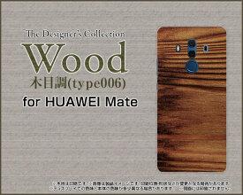 HUAWEI Mate 20 ProHUAWEI Mate 10 Pro [703HW]ファーウェイハードケース/TPUソフトケースWood(木目調)type006スマホ/ケース/カバー/クリア【定形・定形外郵便送料無料】