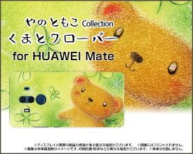 HUAWEI Mate 10 Pro [703HW]ファーウェイ メイト テン プロSoftBankオリジナル デザインスマホ カバー ケース ハード TPU ソフト ケースくまとクローバーくま