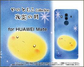 HUAWEI Mate 10 Pro [703HW]ファーウェイ メイト テン プロSoftBankオリジナル デザインスマホ カバー ケース ハード TPU ソフト ケース夜空の月月