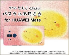 HUAWEI Mate 10 Pro [703HW]ファーウェイ メイト テン プロSoftBankオリジナル デザインスマホ カバー ケース ハード TPU ソフト ケースパステルお月さまピンク