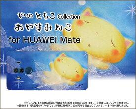 HUAWEI Mate 10 Pro [703HW]ファーウェイ メイト テン プロSoftBankオリジナル デザインスマホ カバー ケース ハード TPU ソフト ケースおやすみねこねこ