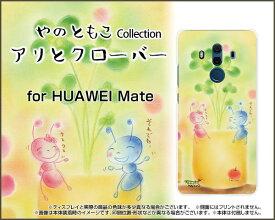 HUAWEI Mate 10 Pro [703HW]ファーウェイ メイト テン プロSoftBankオリジナル デザインスマホ カバー ケース ハード TPU ソフト ケースアリとクローバーアリ