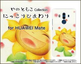 HUAWEI Mate 10 Pro [703HW]ファーウェイ メイト テン プロSoftBankオリジナル デザインスマホ カバー ケース ハード TPU ソフト ケースにっこりひまわりひまわり