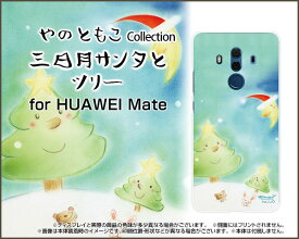 HUAWEI Mate 10 Pro [703HW]ファーウェイ メイト テン プロSoftBankオリジナル デザインスマホ カバー ケース ハード TPU ソフト ケース三日月サンタとツリーうさぎ