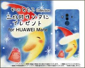 HUAWEI Mate 10 Pro [703HW]ファーウェイ メイト テン プロSoftBankオリジナル デザインスマホ カバー ケース ハード TPU ソフト ケース三日月サンタにプレゼント三日月