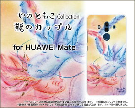 HUAWEI Mate 10 Pro [703HW]ファーウェイ メイト テン プロSoftBankオリジナル デザインスマホ カバー ケース ハード TPU ソフト ケース龍のカップルドラゴン