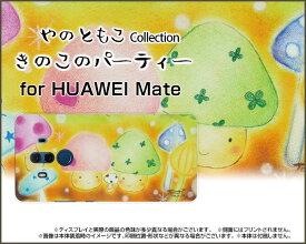 HUAWEI Mate 10 Pro [703HW]ファーウェイ メイト テン プロSoftBankオリジナル デザインスマホ カバー ケース ハード TPU ソフト ケースきのこのパーティーワイワイ