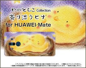 HUAWEI Mate 20 ProHUAWEI Mate 10 Pro [703HW]ファーウェイハードケース/TPUソフトケース寄り添うヒナ鳥 仲良し ほんわか 癒し系