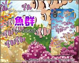 DIGNO J [704KC]ディグノ ジェイSoftBankオリジナル デザインスマホ カバー ケース ハード TPU ソフト ケース魚群