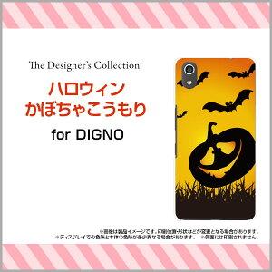 DIGNO J [704KC]ディグノ ジェイSoftBankオリジナル デザインスマホ カバー ケース ハード TPU ソフト ケースハロウィンかぼちゃこうもり