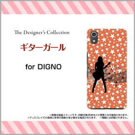 DIGNO J [704KC]ディグノ ジェイSoftBankオリジナル デザインスマホ カバー ケース ハード TPU ソフト ケースギターガール