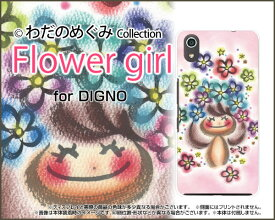 DIGNO J [704KC]ディグノ ジェイSoftBankオリジナル デザインスマホ カバー ケース ハード TPU ソフト ケースFlower girl