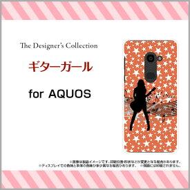 AQUOS zero [801SH]アクオス ゼロSoftBankオリジナル デザインスマホ カバー ケース ハード TPU ソフト ケースギターガール