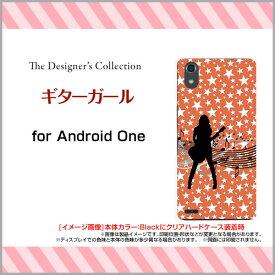 Android One X3アンドロイド ワン エックススリーY!mobileオリジナル デザインスマホ カバー ケース ハード TPU ソフト ケースギターガール