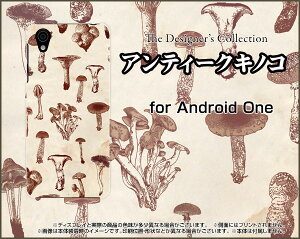 Android One X4アンドロイド ワン エックスフォーY!mobileオリジナル デザインスマホ カバー ケース ハード TPU ソフト ケースアンティークキノコ