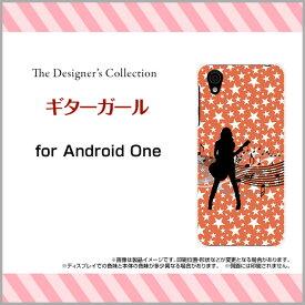 Android One X4アンドロイド ワン エックスフォーY!mobileオリジナル デザインスマホ カバー ケース ハード TPU ソフト ケースギターガール