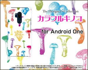Android One X5アンドロイド ワン エックスファイブY!mobileオリジナル デザインスマホ カバー ケース ハード TPU ソフト ケースカラフルキノコ(ホワイト)