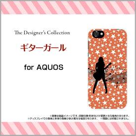 AQUOS R [SH-03J SHV39 605SH]アクオス アールdocomo au SoftBankオリジナル デザインスマホ カバー ケース ハード TPU ソフト ケースギターガール