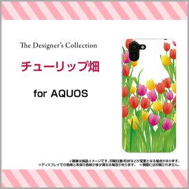 AQUOS R2 [SH-03K SHV42 706SH]アクオス アールツーdocomo au SoftBankオリジナル デザインスマホ カバー ケース ハード TPU ソフト ケースチューリップ畑
