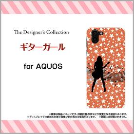 AQUOS R2 [SH-03K SHV42 706SH]アクオス アールツーdocomo au SoftBankオリジナル デザインスマホ カバー ケース ハード TPU ソフト ケースギターガール