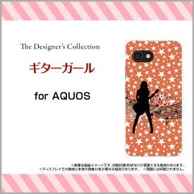 AQUOS R2 compactアクオス アールツー コンパクトSoftBankオリジナル デザインスマホ カバー ケース ハード TPU ソフト ケースギターガール