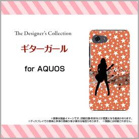 AQUOS R compact [SHV41 701SH]アクオス アール コンパクトau SoftBankオリジナル デザインスマホ カバー ケース ハード TPU ソフト ケースギターガール