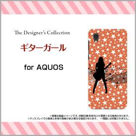 AQUOS sense2 [SH-01L SHV43]アクオス センスツーdocomo auオリジナル デザインスマホ カバー ケース ハード TPU ソフト ケースギターガール