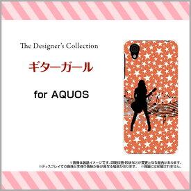 AQUOS sense plus [SH-M07]アクオス センス プラス楽天モバイル イオンモバイル OCN モバイル ONEオリジナル デザインスマホ カバー ケース ハード TPU ソフト ケースギターガール