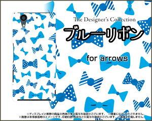 arrows NX [F-01K]アローズ エヌエックスdocomoオリジナル デザインスマホ カバー ケース ハード TPU ソフト ケースブルーリボン