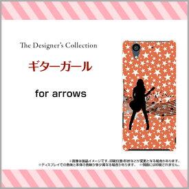 arrows NX [F-01K]アローズ エヌエックスdocomoオリジナル デザインスマホ カバー ケース ハード TPU ソフト ケースギターガール