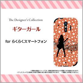 らくらくスマートフォン me [F-01L]らくらくスマートフォン エムイーdocomoオリジナル デザインスマホ カバー ケース ハード TPU ソフト ケースギターガール