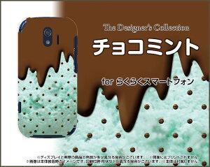 らくらくスマートフォン me [F-03K]らくらくスマホ エムイーdocomoオリジナル デザインスマホ カバー ケース ハード TPU ソフト ケースチョコミント