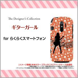 らくらくスマートフォン4 [F-04J]らくらくスマホフォーdocomoオリジナル デザインスマホ カバー ケース ハード TPU ソフト ケースギターガール
