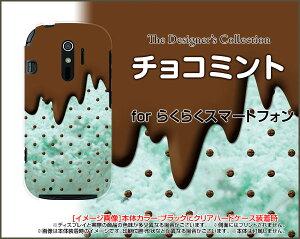 らくらくスマートフォン4 [F-04J]らくらくスマホフォーdocomoオリジナル デザインスマホ カバー ケース ハード TPU ソフト ケースチョコミント