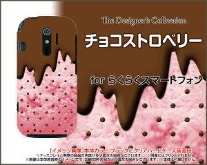 らくらくスマートフォン4 [F-04J]らくらくスマホフォーdocomoオリジナル デザインスマホ カバー ケース ハード TPU ソフト ケースチョコストロベリー