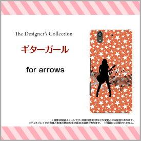 arrows Be [F-04K]アローズ ビーdocomoオリジナル デザインスマホ カバー ケース ハード TPU ソフト ケースギターガール