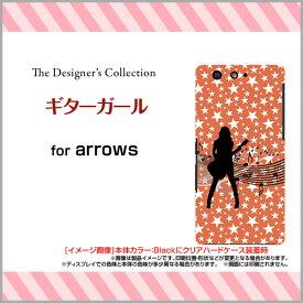 arrows Be [F-05J]アローズ ビーdocomoオリジナル デザインスマホ カバー ケース ハード TPU ソフト ケースギターガール