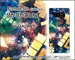 GALAXY Note8 [SC-01K SCV37]ギャラクシー ノートエイトdocomo auオリジナル デザインスマホ カバー ケース ハード TPU ソフト ケースぴかぴかてとりす