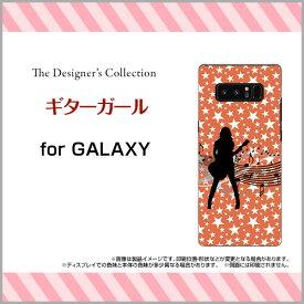 GALAXY Note8 [SC-01K SCV37]ギャラクシー ノートエイトdocomo auオリジナル デザインスマホ カバー ケース ハード TPU ソフト ケースギターガール