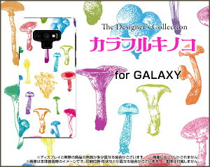 GALAXY Note9 [SC-01L SCV40]ギャラクシー ノートナインdocomo auオリジナル デザインスマホ カバー ケース ハード TPU ソフト ケースカラフルキノコ(ホワイト)