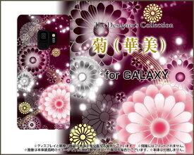 GALAXY S9 [SC-02K SCV38]ギャラクシー エスナインdocomo auオリジナル デザインスマホ カバー ケース ハード TPU ソフト ケース菊(華美)