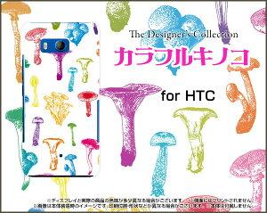 HTC U11 [HTV33 601HT]エイチティーシー ユーイレブンau SoftBankオリジナル デザインスマホ カバー ケース ハード TPU ソフト ケースカラフルキノコ(ホワイト)