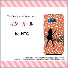 HTC U11 [HTV33 601HT]エイチティーシー ユーイレブンau SoftBankオリジナル デザインスマホ カバー ケース ハード TPU ソフト ケースギターガール